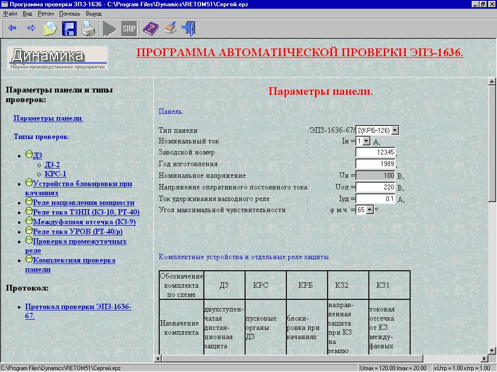 При исправном диоде д5 значение тока должно быть в пределах мка.